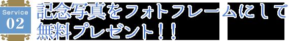 Service02 記念写真をガラスのフォトフレームにして無料プレゼント!!
