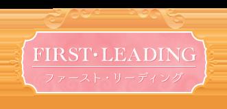 株式会社FIRST・LEADING
