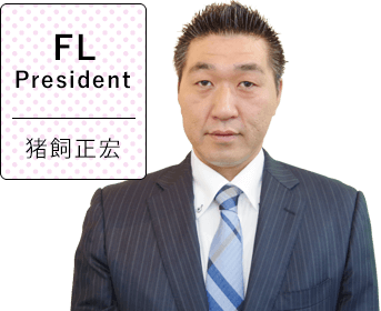 FL President 猪飼正宏
