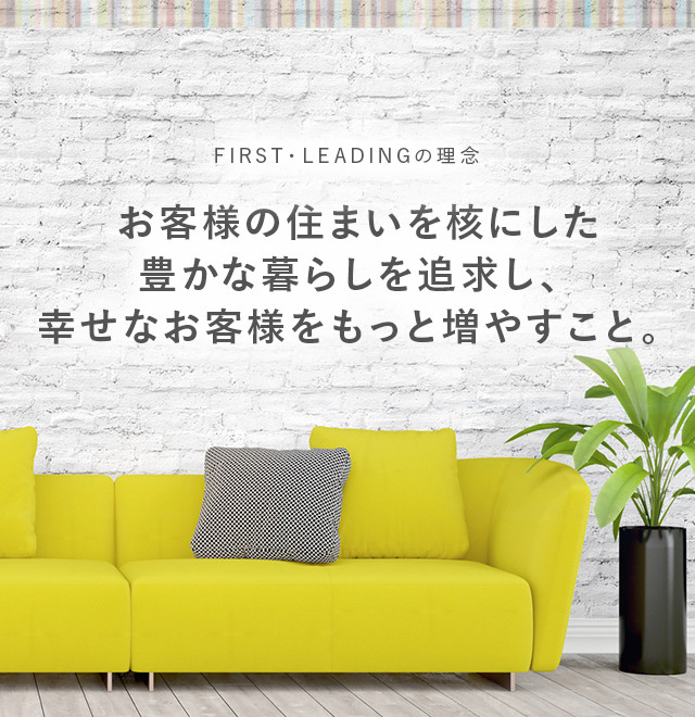 FIRST・LEADINGの理念