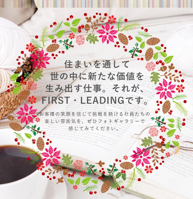 住まいを通して世の中に新たな価値を生み出す仕事。それが、FIRST・LEADINGです。